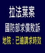 拉法葉案╱國防部求償敗訴 國庫260億飛了 |台灣e新聞