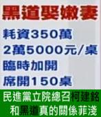 民進黨立院總召柯建銘和黑道真的關係菲淺|台灣e新聞