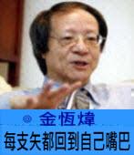 每支矢都回到自己嘴巴  ∣◎  金恆煒  ∣台灣e新聞