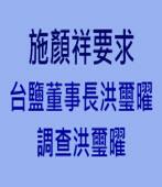 施顏祥要求「洪璽曜調查洪璽曜」 ∣台灣e新聞