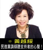 各位民進黨先進、立委、歷任黨主席們,請傾聽支持者的心聲!∣◎文╱黃越綏∣台灣e新聞