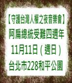 【守護台灣人權之夜音樂會】阿扁總統受難四週年 ∣台灣e新聞