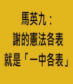 馬英九:謝的憲法各表就是「一中各表」∣台灣e新聞
