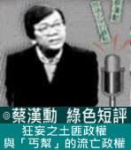 狂妄之土匪政權與「丐幫」的流亡政權∣◎ 蔡漢勳∣台灣e新聞