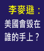 李麥遜:美國會毀在誰的手上?∣台灣e新聞