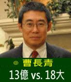 曹長青:13億 Vs. 18大 |台灣e新聞