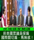 【頭家來開講】 扁患嚴重焦慮 國外友人聲援保外就醫|台灣e新聞