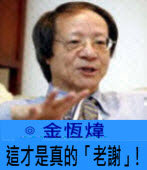 這才是真的「老謝」!∣◎金恆煒∣台灣e新聞