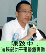 陳致中:法部勿干預醫療專業∣台灣e新聞