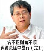 名不正則言不順 ─ 評謝長廷中國行(之1)∣◎ 陳師孟∣台灣e新聞