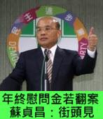 年終慰問金若翻案 蘇貞昌:街頭見∣台灣e新聞