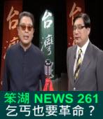 《笨湖 NEWS 261》 乞丐也要革命?