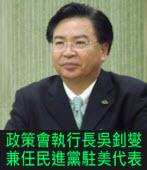政策會執行長吳釗燮兼任民進黨駐美代表∣台灣e新聞