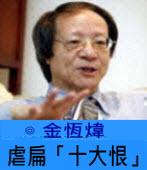 虐扁「十大恨」 ∣◎  金恆煒  ∣台灣e新聞