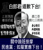 關中蹺班按摩 民進黨:如屬實應下台! ∣台灣e新聞