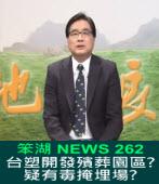 台塑工業及醫療廢棄物掩埋場成風水寶地?∣台灣e新聞