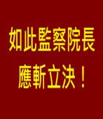 如此監察院長應斬立決!∣台灣e新聞