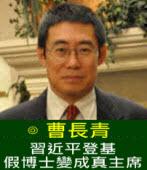 習近平登基:假博士變成真主席 ∣◎曹長青 |台灣e新聞