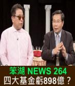《笨湖 NEWS 264》四大基金虧898億?