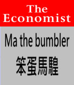 Ma the bumbler 笨蛋馬騜∣◎The Economist ∣台灣e新聞