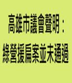 高雄市議會聲明:綠營援扁案並未通過 ∣台灣e新聞