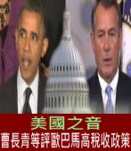 美國之音:曹長青等評歐巴馬高稅收政策 ∣台灣e新聞