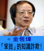 「笨拙」的知識詐欺! ∣◎金恆煒∣台灣e新聞