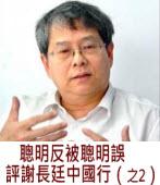 聰明反被聰明誤 ─ 評謝長廷中國行(之2)∣◎ 陳師孟∣台灣e新聞