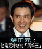 蔡正元:馬是更糟糕的「馬笨王」∣台灣e新聞