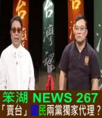 《笨湖 NEWS 267》 「賣台」國民兩黨獨家代理?
