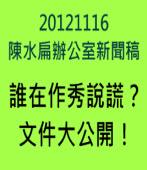 20121116陳水扁辦公室新聞稿∣台灣e新聞