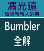 馮光遠 Bumbler 全解∣◎ 給我報報大詞典|台灣e新聞