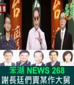 《笨湖 NEWS 268》謝長廷們賣某作大舅|台灣e新聞