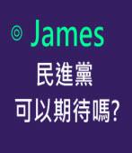 民進黨可以期待嗎?∣◎James|台灣e新聞