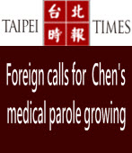 Taipei Times: Foreign calls for Chen's medical parole growing ∣台灣e新聞