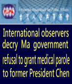 International observers decry Ma government refusal to grant medical parole to former President Chen |台灣e新聞