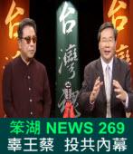 《笨湖 NEWS 269》 辜王蔡三分壹傳媒  投共內幕