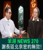 《笨湖 NEWS 270》 謝長廷北京密約無效!