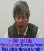 Global Lessons: Taiwanese Pursuit Their Independence as A Nation∣◎ 鄭思捷|台灣e新聞