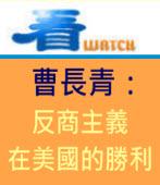 曹長青:反商主義在美國的勝利 |台灣e新聞