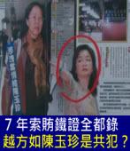 7年索賄鐵證全都錄 越方如陳玉珍是共犯? |台灣e新聞