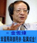笨蛋馬與御用余,點糞成金!∣◎ 金恆煒∣台灣e新聞