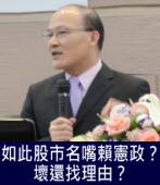 如此股市名嘴賴憲政?壞還找理由!|台灣e新聞