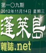 第109期蓬萊島雜誌|台灣e新聞
