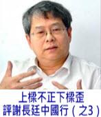 上樑不正下樑歪 ─ 評謝長廷中國行(之3)∣◎ 陳師孟∣台灣e新聞