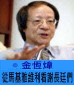 從馬基雅維利看謝長廷們 ∣◎金恆煒∣台灣e新聞