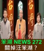 《笨湖 NEWS 272》 關掉汪笨湖?關死陳水扁?