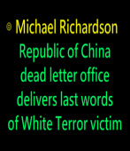 Republic of China dead letter office delivers last words of White Terror victim ∣By Michael Richardson∣台灣e新聞