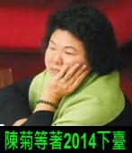 陳菊等著2014下臺|台灣e新聞