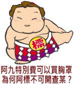 阿九特別費可以買胸罩,為何阿標不可開查某? |台灣e新聞
